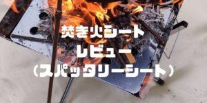 焚き火【スパッタシート】はICHIFUJI(イチフジ)がおすすめ!ロゴス・DODと比較