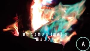 癒される焚き火【動画】を撮るコツ!必要なのは高画質ではなく設定です