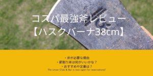 レビュー【ハスクバーナ 手斧 38cm】を買った理由と感想!薪割り斧コスパ最強
