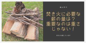 薪の必要な量を解説