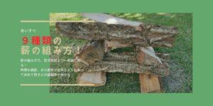 薪の組み方9種類