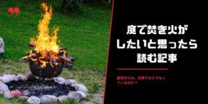 庭焚き火の法律を専門家に聞いた
