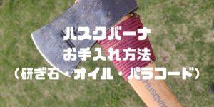 ハスクバーナ【手入れ】調べて初心者がやってみた!斧研ぎ石・カスタマイズ