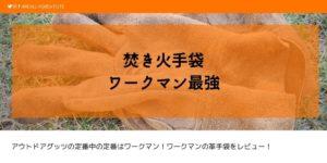 ワークマン 革 手袋
