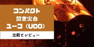 ゆーこuco 焚き火台 ブログ