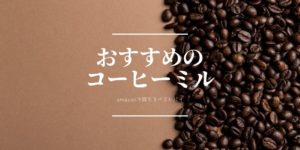おすすめのコーヒミル