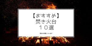 焚き火台おすすめ10選