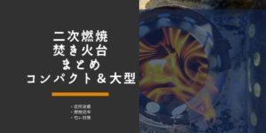 【二次燃焼】焚き火台''まとめ''煙が出ないコンパクトから大型まで!
