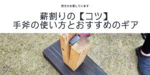 薪割り 道具