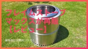 フレイムストーブマックスが再販【レビュー】富士見産業フレイムストーブMAX OF-BMAX