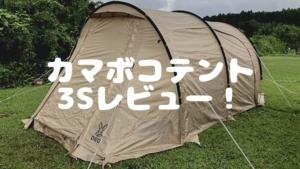 カマボコテント3Sレビュー!2ルームテントで誰にでもおすすめできるコスパ